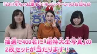 ちゃおコミックス12月刊を大紹介!!