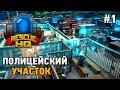 EMERGENCY TYCOON Rescue HQ #1 Полицейский участок (Rescue HQ - The Tycoon)