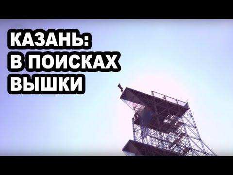 Вышка-гигант в Казани для прыжков в воду | Воспоминания о Чемпионате мира в 2015 году | Хай-дайвинг
