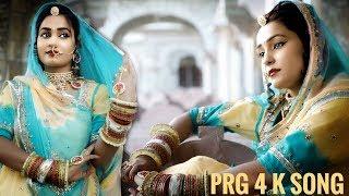 राजस्थान का सुपरहिट गीत Kadi Aavo Ni | Niyaz Hasan | Rajasthani Song Ever 2018 |4K Video | PRG