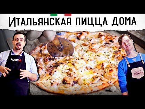 Секреты итальянской пиццы в домашних условиях | Тесто, соус, начинки 🍕🍕🍕
