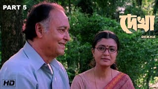 Dekha | দেখা |  Bengali Movie Part 05 | Debashree, Soumitra Chatterjee, Roopa Ganguly