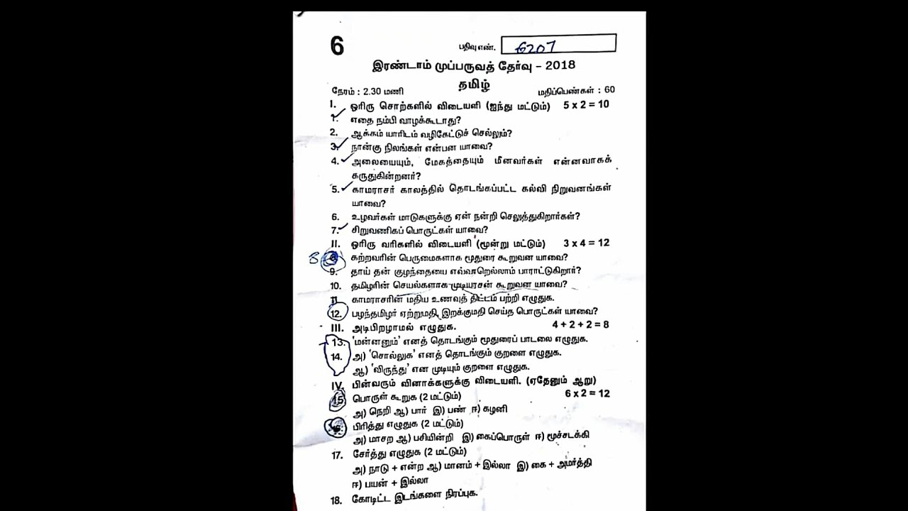 6th std Tamil Half-Yearly Exam Question Paper 2018-2019 Dec Tamil