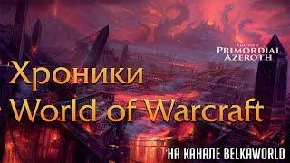 Хроники World of Warcraft - Лучшая книга о истории Азерота