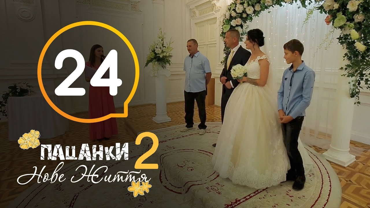 Пацанки. Новая Жизнь - Сезон 2 - Серия 24|смотреть онлайн шоу пацанки на русском