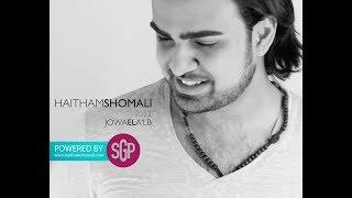Haitham Shomali Sho 3melti Feye هيثم الشوملي شو عملتي فيي