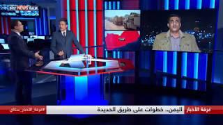 اليمن.. خطوات على طريق الحديدة