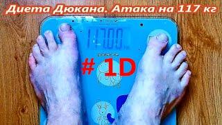 Хочу Похудеть. Диета Доктора Дюкана. Атака на 117 кг / I want to lose weight. Diet Dr Duc # 1D