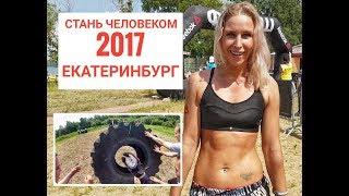 Стань человеком 2017 Екатеринбург