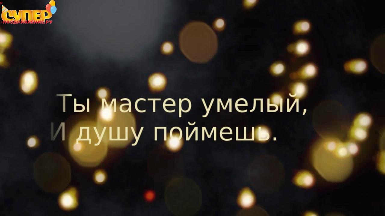 Крутое поздравление с днем рождения для мужа. super-pozdravlenie.ru