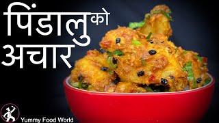 Pidaloo ko Achar - Typical Nepali  Achar  Pidalu Recipe - Yummy Food World Taro Recipe