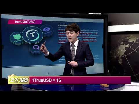 [톡톡코인365] 'TrueUSD(TUSD)' 코인이란?
