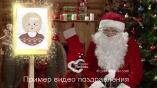 Персональное видео поздравление Санта Клауса для девочки