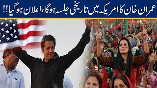 PM Imran Khan Gears Up For Biggest 'Jalsa' In America
