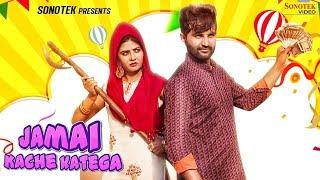 Download Tere baap ka jamai new kache kata ga   Amit Dhull, Ruchika Jangid   New Haryanvi Songs 2019