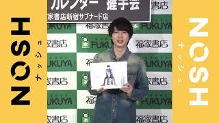 俳優の桜田通さんが「オール私服・オール私物」をコンセプトに撮影した...
