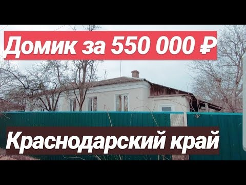 ПРОДАЕТСЯ НЕДВИЖИМОСТЬ ЗА 550 000 РУБЛЕЙ В КРАСНОДАРСКОМ КРАЕ, ЛАБИНСКИЙ РАЙОН, П. РОЗОВЫЙ
