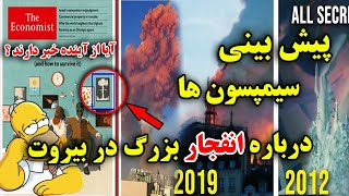 سیمپسون ها از انفجار بیروت خبر داده بودند - از آینده خبر دارند یا آینده را میسازند ؟ | JABEYE ASRAR
