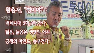 문화투데이문화TV 황충재 가수 백세시대 2막 3막