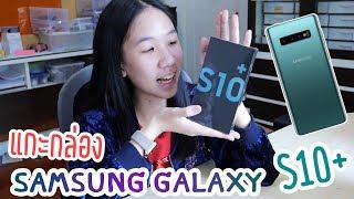 แกะกล่อง Samsung Galaxy S10+ โทรศัพท์ 5 กล้อง?? [Nonny.com]