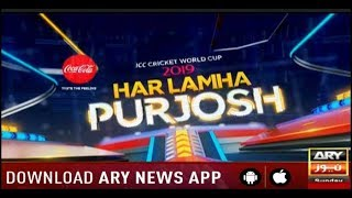 Har Lamha Purjosh With Waseem Badami Special on Pak vs Ind 16th June 2019  5pm to 6pm