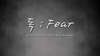 세븐틴 (SEVENTEEN) - 독 : Fear (Music Box Ver.) 오르골 커버 버전