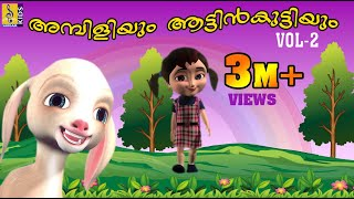 Video അമ്പിളിയും ആട്ടിൻകുട്ടിയും (ഭാഗം - 2) - Malayalam Kids animation Full Length Movie | Full HD download MP3, 3GP, MP4, WEBM, AVI, FLV Agustus 2018