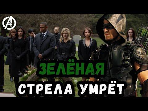 Стрела УМРЕТ | Зеленый Фонарь в CW ? Бэтвумен