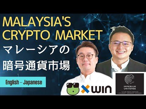 【English/日本語(Subtitles)】Malaysia's Crypto Market #BSC #DeFi #xwin