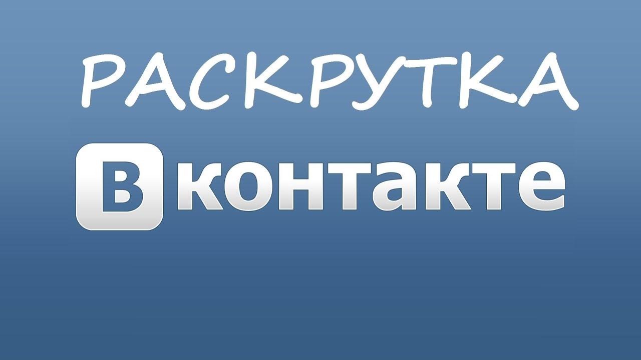 Раскрутка в Контакте