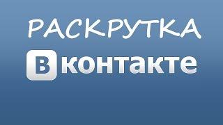 видео Как раскрутить группу Вконтакте