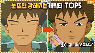 눈을 뜨면 강력해지는 만화 캐릭터 TOP5