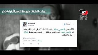 أحمد أحمد خليفة «حياتو» في الكاف .. ومغردون «كورة إفريقية في عهد جديد»