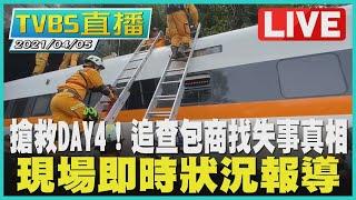 【LIVE】搶救DAY4!追查包商找失事真相 現場即時狀況報導 @TVBSNEWS #台鐵 #太魯閣號
