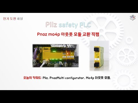 [산업 장비 보전 실무] PILZ (필즈) PNOZ mo4p 아웃풋 모듈 교환 - [픽써엘]