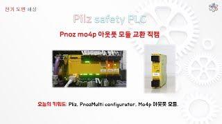 [산업 장비 수리] PILZ (필즈) PNOZ mo4p 아웃풋 모듈 교환 - [픽써엘]
