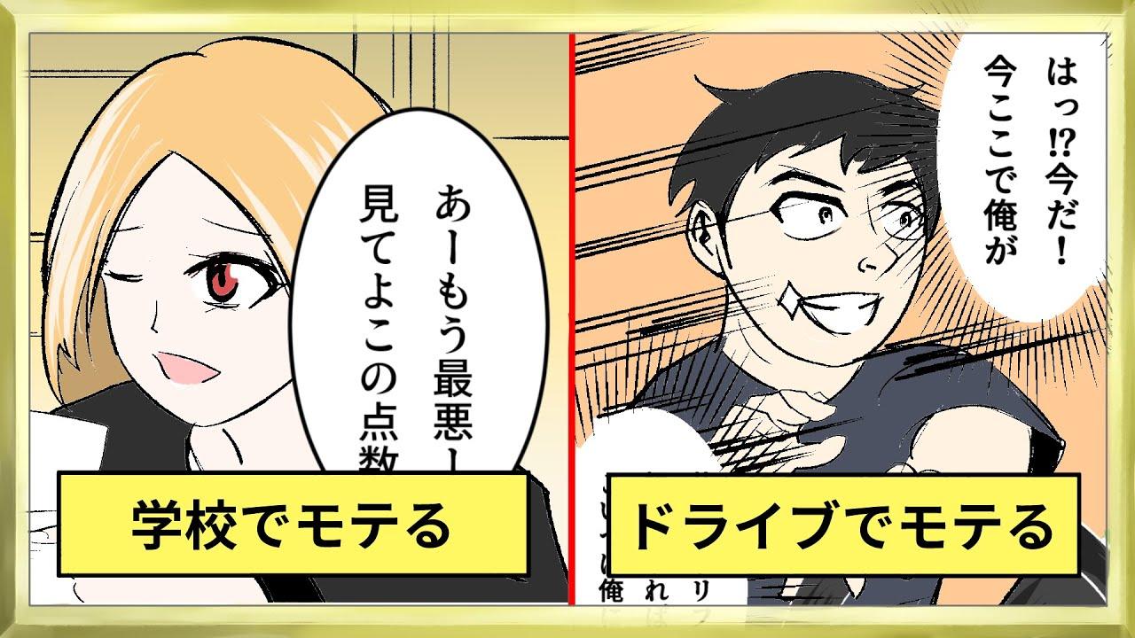 【漫画】男子をかっこいいと思う瞬間【マンガ動画】