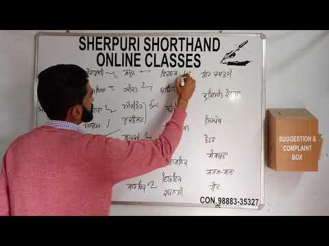 Amazing Outlines Shorthand Punjabi By Rajdeep Singh