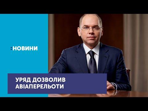 UA:Перший: Кабмін дозволив авіаперельоти за кордон з 15 червня