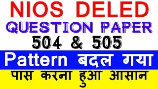 आ गई NIOS DELED 504 & 505 का न्यू पैटर्न प्रश्न   NIOS DELED New Pattern Question 504 & 505