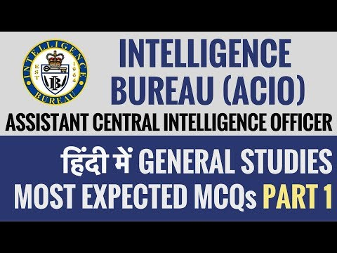 General Studies - Part 1 - हिंदी में - Most Expected And Important MCQs For IB ACIO Exam