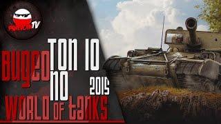 Video Топ-10 видео по World of Tanks 2015 - Pshevoin download MP3, 3GP, MP4, WEBM, AVI, FLV Januari 2018
