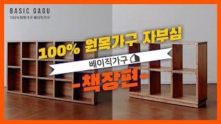 [원목가구] [책장편] MDF 책장과 100% 원목 책…