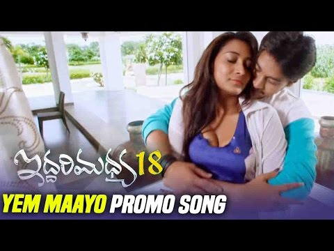 Yem Maayo  Song Trailer  Iddari Madhya 18 Movie Songs  Ram Karthik, Bhanu Sri