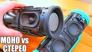 МОНО VS СТЕРЕО ЗВУК - JBL Charge 4 vs JBL Charge 3