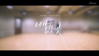 [Dance Practice] 양요섭(YANG YOSEOP) - 네가 없는 곳 안무 연습 영상