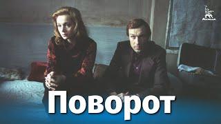 Поворот (психологическая драма, реж. Вадим Абдрашитов, 1978)