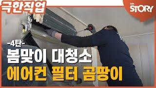 [EBS 극한직업] 봄맞이 대청소 4탄 : 에어컨 필터…