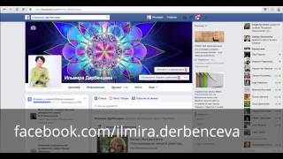 Ильмира Дербенцева в Facebook официальная страница(, 2015-07-13T07:48:03.000Z)