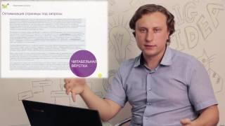 SEO сайта для начинающих. Видеоурок № 10. Верстка контента + его тех. подготовка